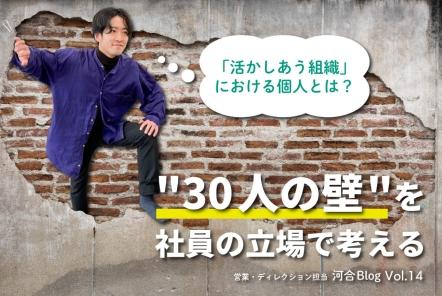 """""""30人の壁""""を社員の立場で考える【「活かし合う組織」における個人とは?】 河合Blog15"""