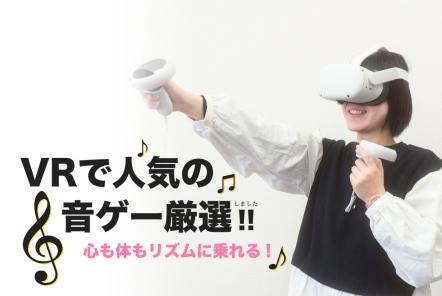 VRでおすすめの音ゲー7選【心も体もリズムに乗れる!】
