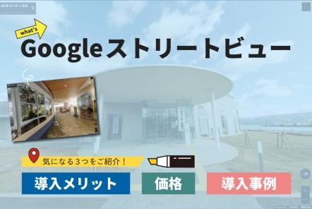 Googleストリートビュー(インドアビュー)とは【導入メリット&価格&事例を紹介】