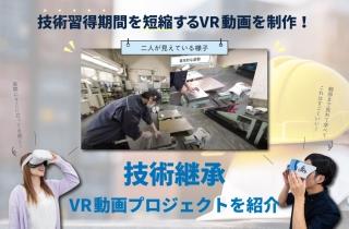 技術習得期間を短縮するVR動画を制作!【技術継承VR動画プロジェクトを紹介】