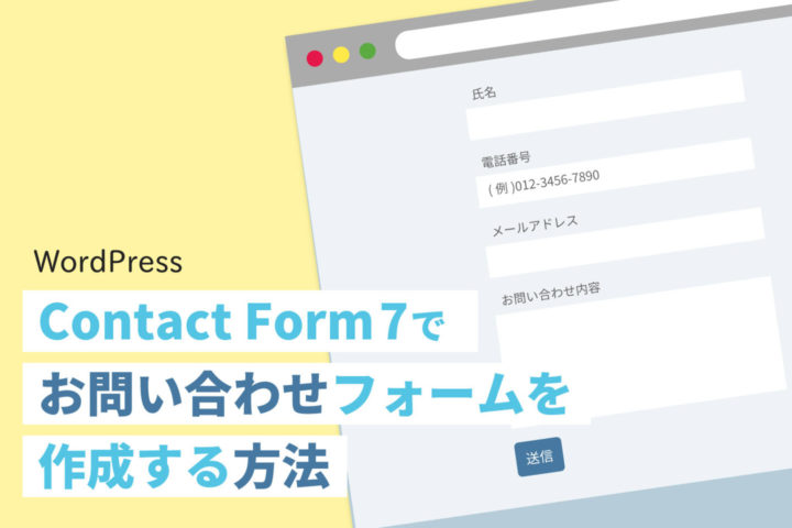 【WordPress】Contact Form 7でお問い合わせフォームを作成する方法