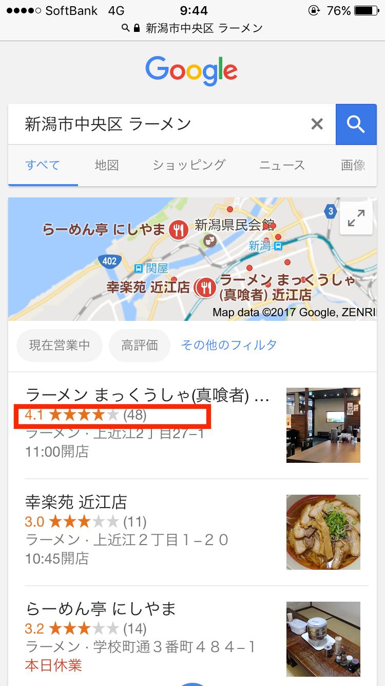 「新潟市中央区 ラーメン屋」口コミ画面