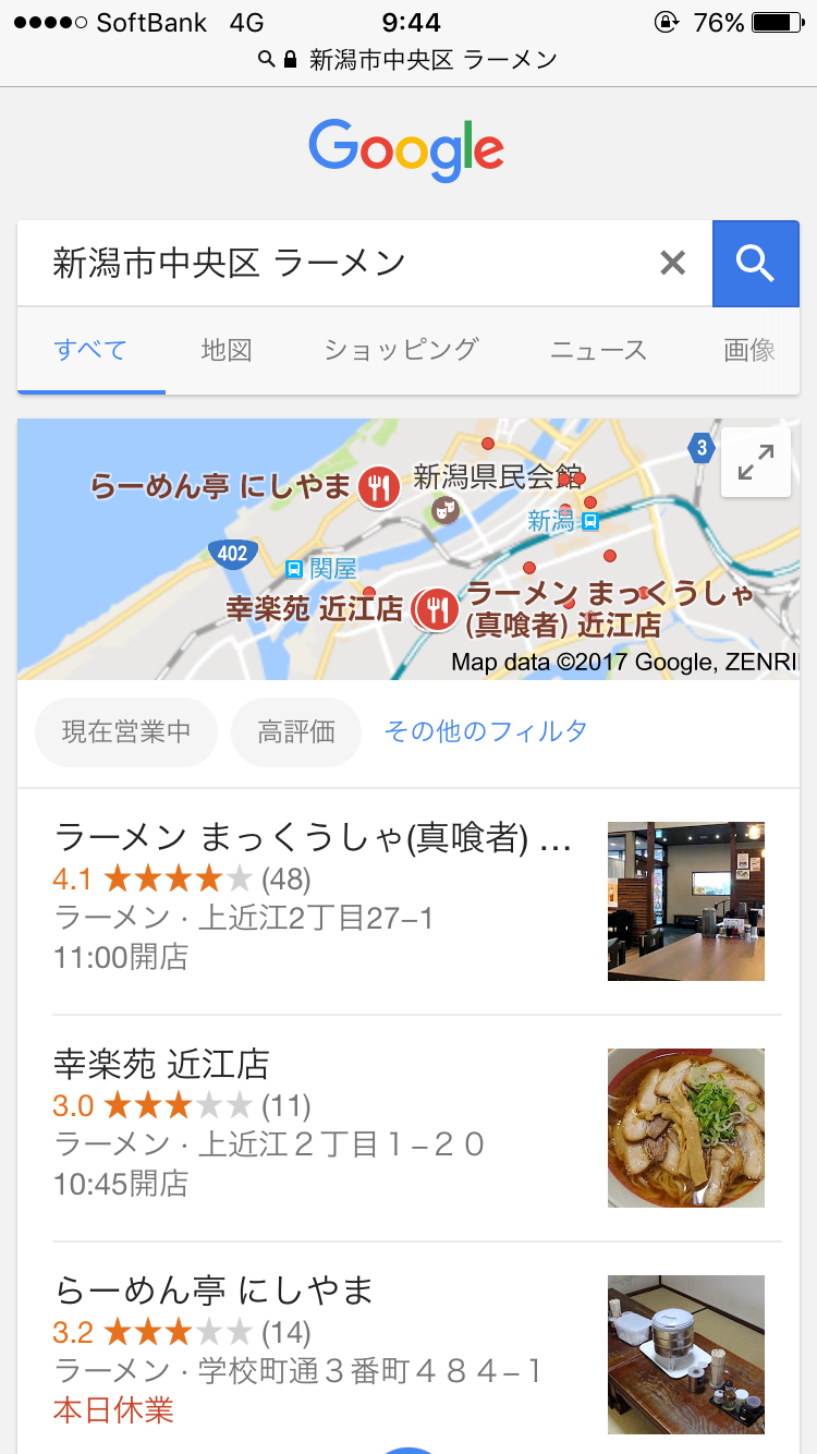 「新潟市中央区 ラーメン屋」Google検索画面