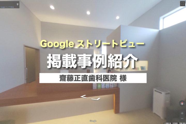 Googleストリートビュー掲載事例紹介 齋藤正直歯科医院様