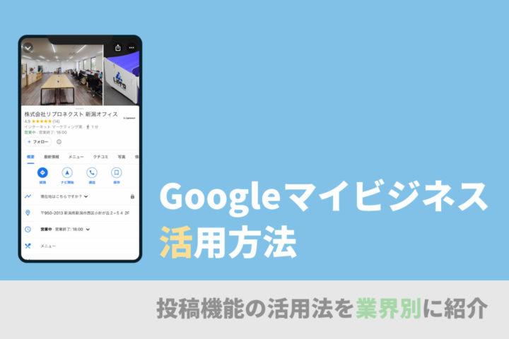 Googleマイビジネス活用方法【投稿機能の活用法を業界別に紹介】