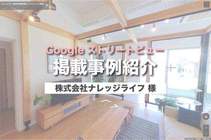 【工務店様掲載】Googleストリートビュー