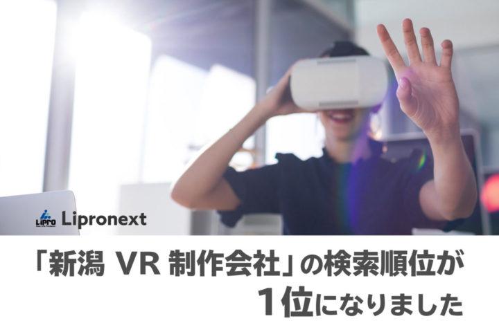 「新潟 VR制作会社」の検索順位が1位になりました