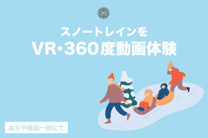 スノートレインをVR・360度動画体験〜おぢや風船一揆にて〜