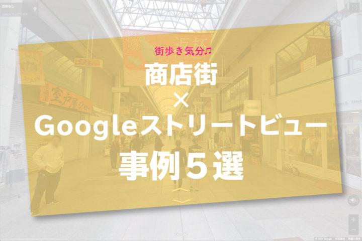 商店街×Googleストリートビューの事例5選【街歩き気分を】