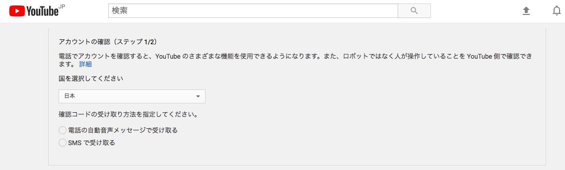 YouTube アカウント確認ページ