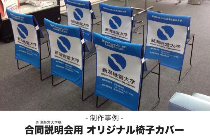 新潟経営大学様オリジナル椅子カバー