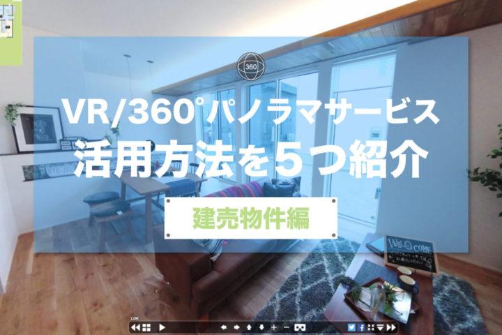 VR/360°パノラマサービス活用方法を5つ紹介【建売物件編】