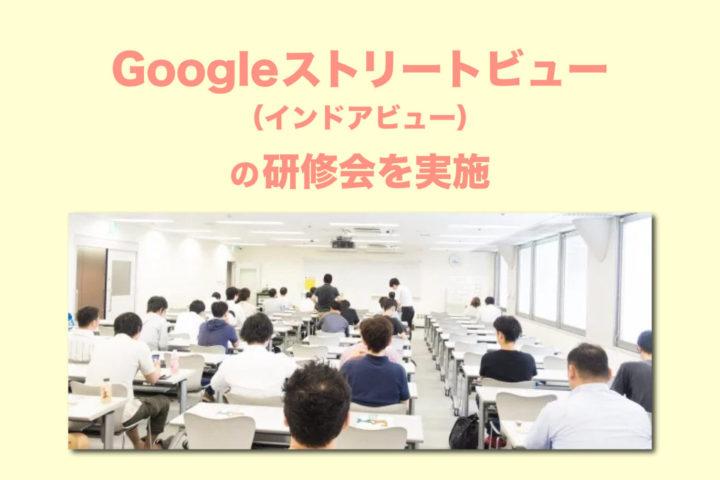 Googleストリートビュー(インドアビュー)の研修会を実施