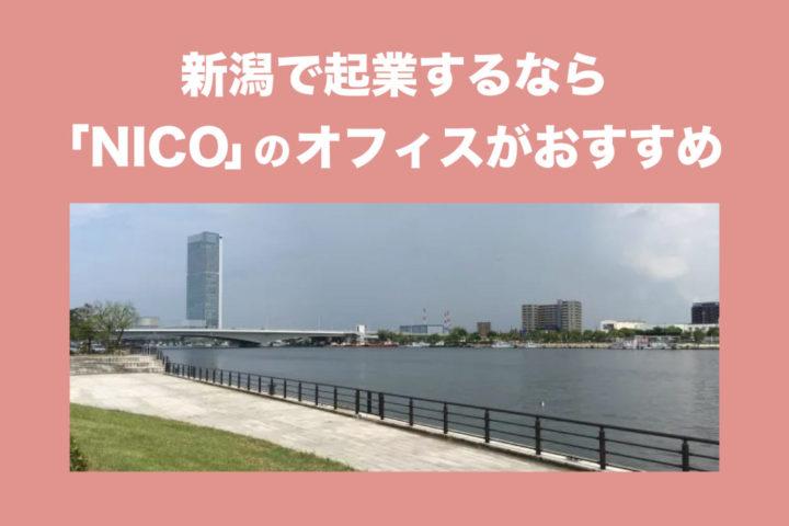 当社オフィスについて【新潟で起業するならNICOのオフィスがおすすめ】