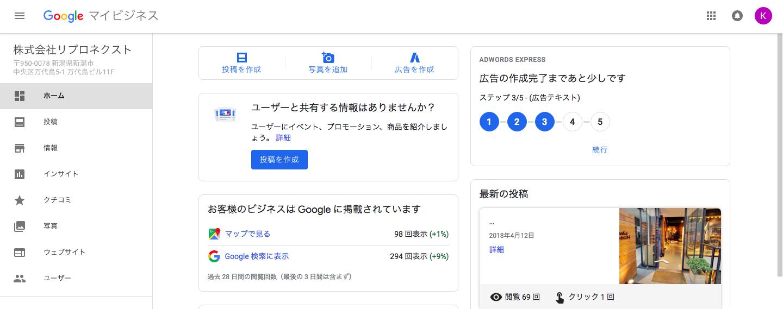 Googleストリートビューの位置を変更する方法