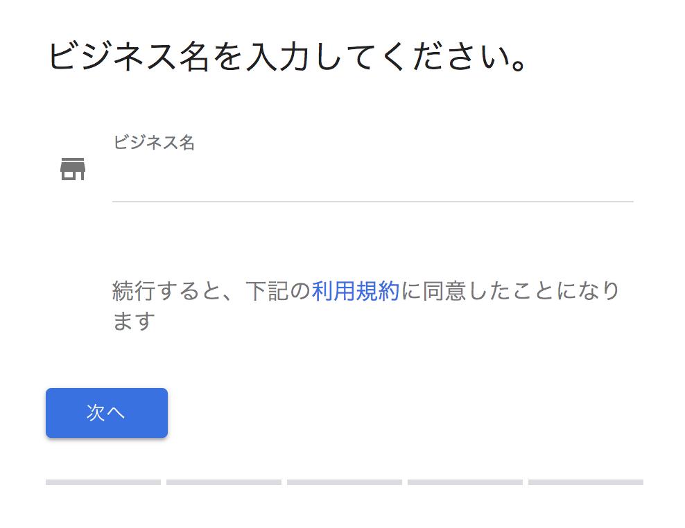 Googleマイビジネスの登録画面