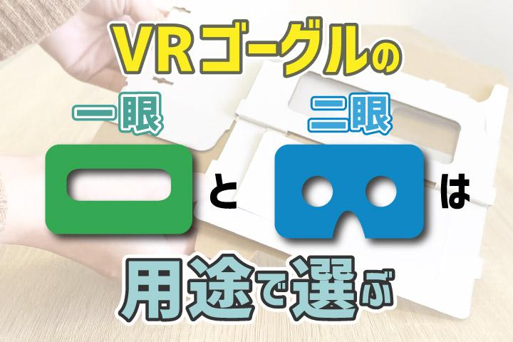 VRゴーグルの一眼と二眼は用途で選ぶ