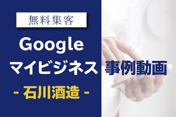 【無料集客】Googleマイビジネス事例動画:石川酒造