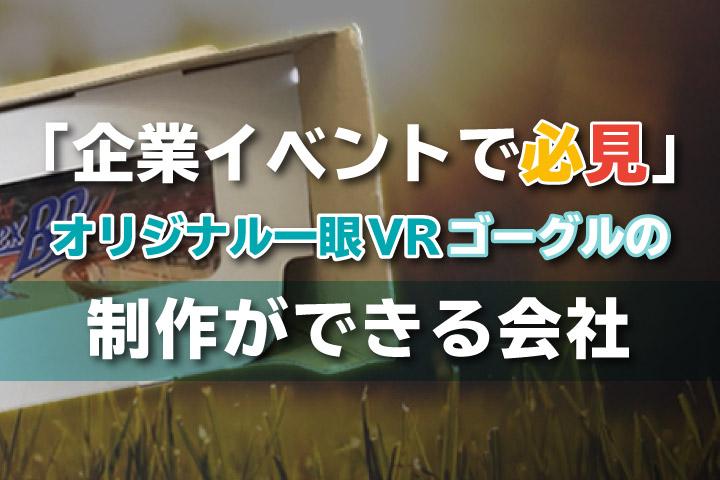 オリジナル一眼VRゴーグルの制作依頼ができる会社【企業イベントで必見】