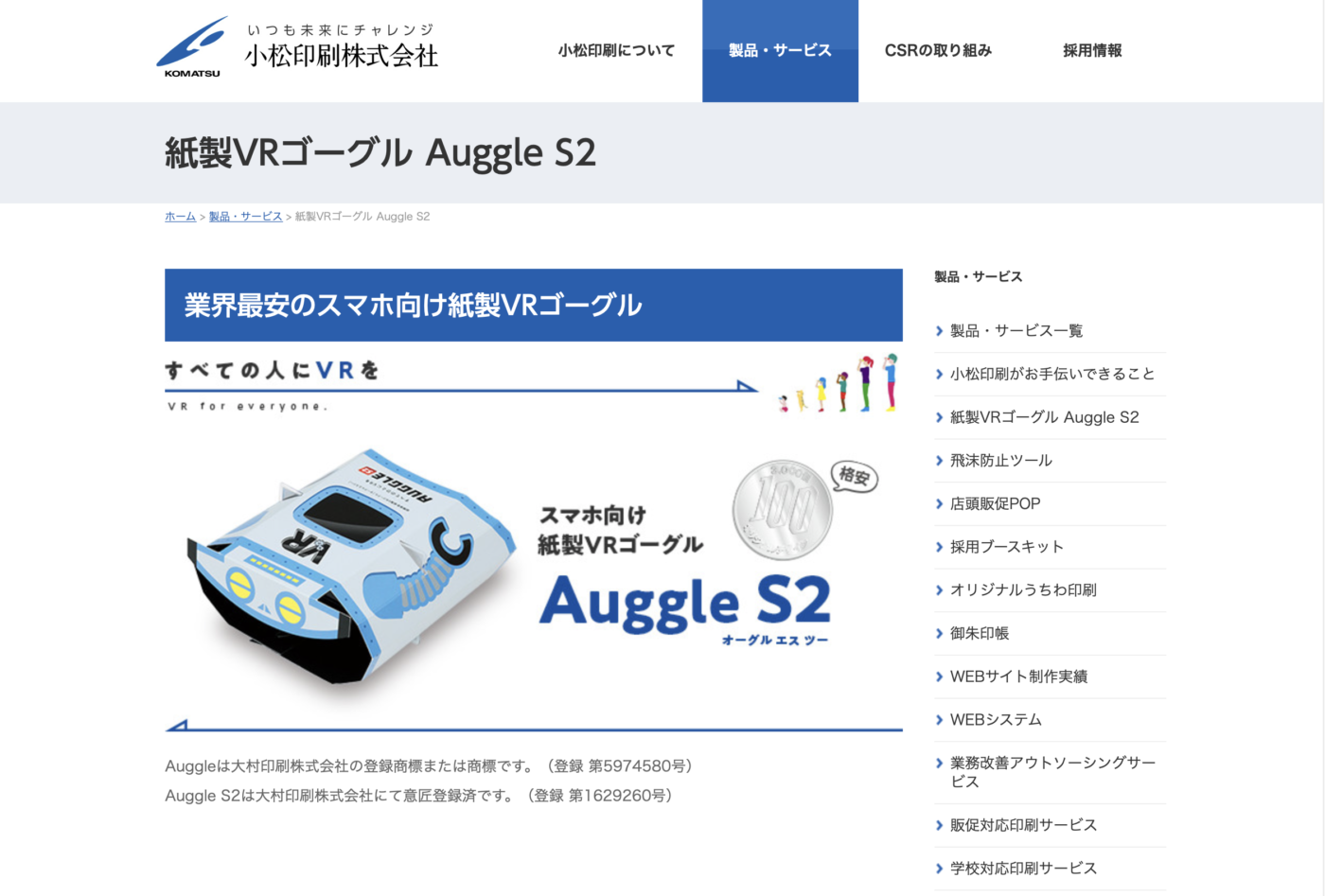 小松印刷株式会社サイト画面