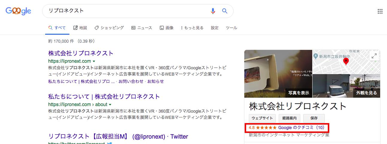 Googleのクチコミ