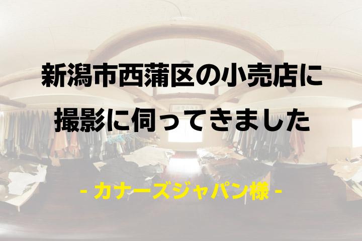 新潟市西蒲区の小売店に撮影に伺ってきました【カナーズジャパン様】