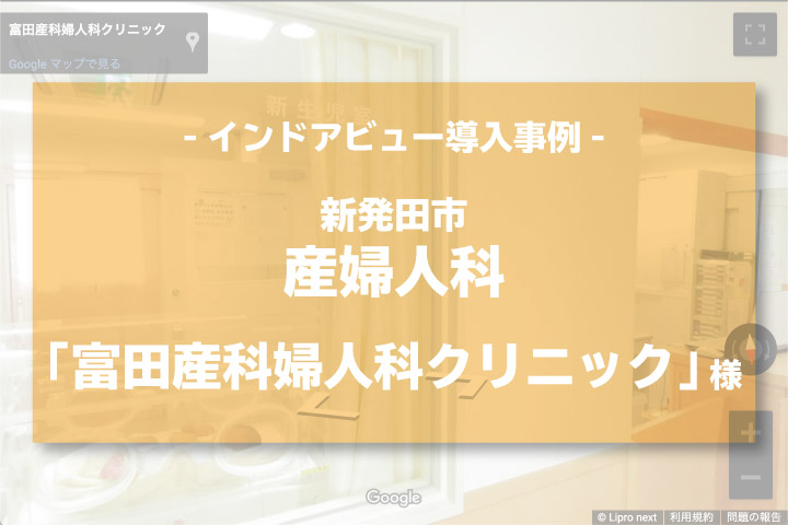 新発田市「富田産科婦人科クリニック」様のストリートビュー(インドアビュー)公開