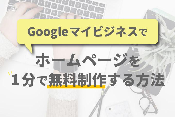 Googleマイビジネスでホームページを1分で無料制作する方法