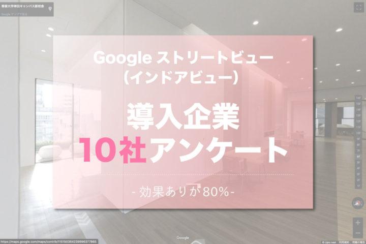 Googleストリートビュー(インドアビュー)導入企業10社アンケート【効果ありが80%】