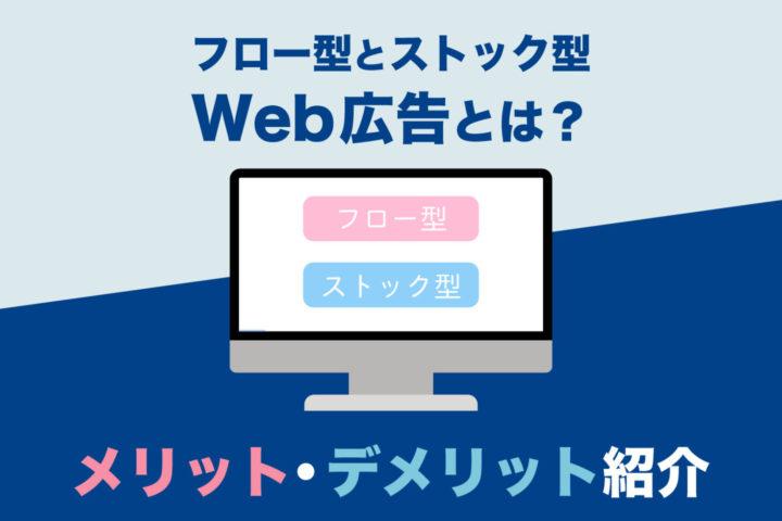 フロー型とストック型Web広告とは?【メリット&デメリット紹介】