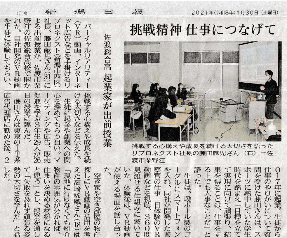 1月30日新潟日報記事