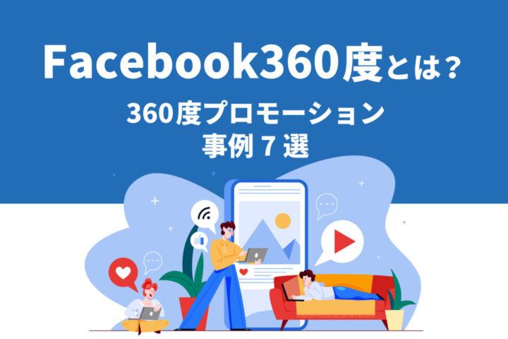 Facebookの360度動画とは?【企業プロモーション事例7選】