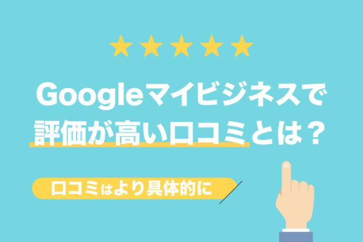 Googleマイビジネスで評価が高い口コミとは?【口コミはより具体的に】