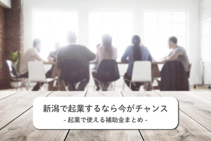 新潟で起業するなら今がチャンス【起業で使える補助金まとめ】