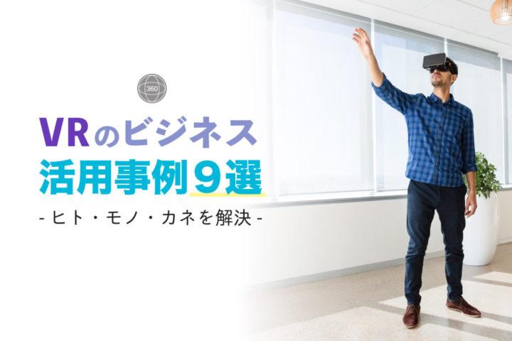 VRのビジネス活用事例9選【ヒト・モノ・カネを解決】