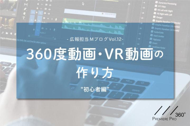 """【広報担当MブログVol.12】360度動画・VR動画の作り方 """"初心者編"""""""