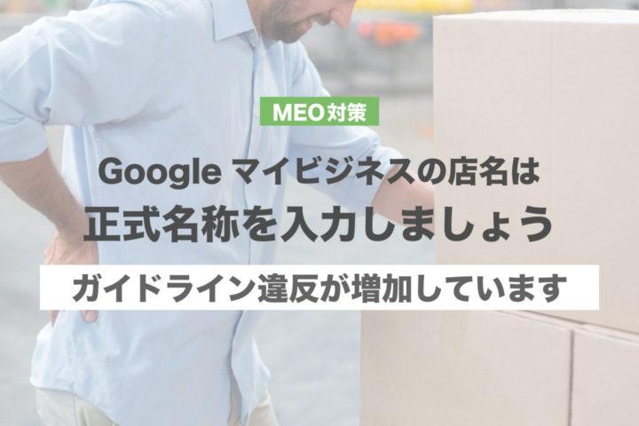 Googleマイビジネスの店名は正式名称に【ガイドライン違反が増加しています】