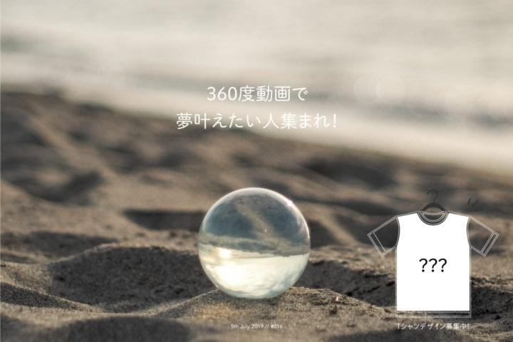 【広報担当MブログVol.16】360度動画で夢叶えたい人集まれ! & Tシャツデザイン募集中!