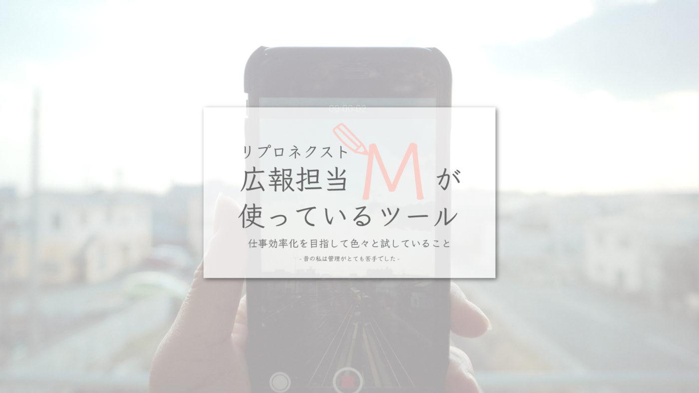 【広報担当MブログVol.6】仕事の効率を考えてみる日