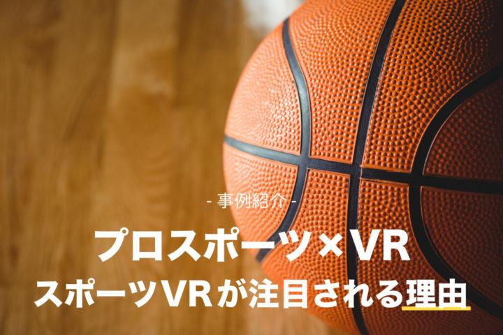 スポーツ×VR動画の事例10選【スポーツVRが注目される理由】