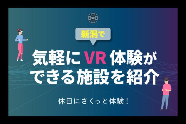 新潟で気軽にVR体験ができる施設を紹介【休日にサクっと体験できる】