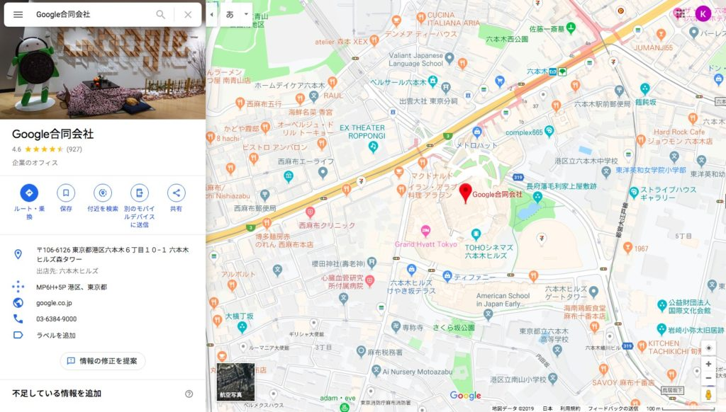 1.Googleマップを開く