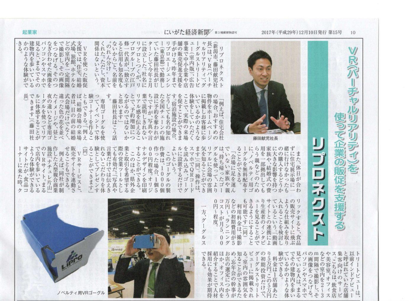 新潟経済新聞掲載
