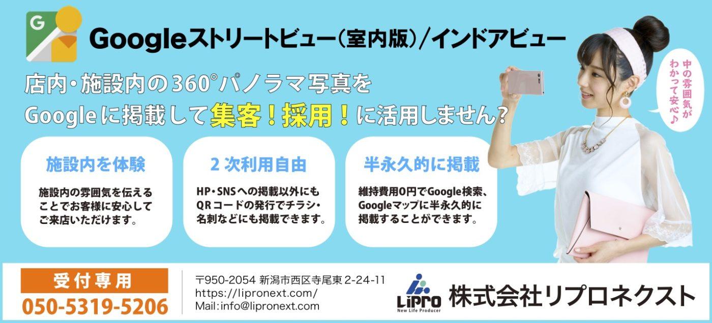 にいがた経済新聞vol.30