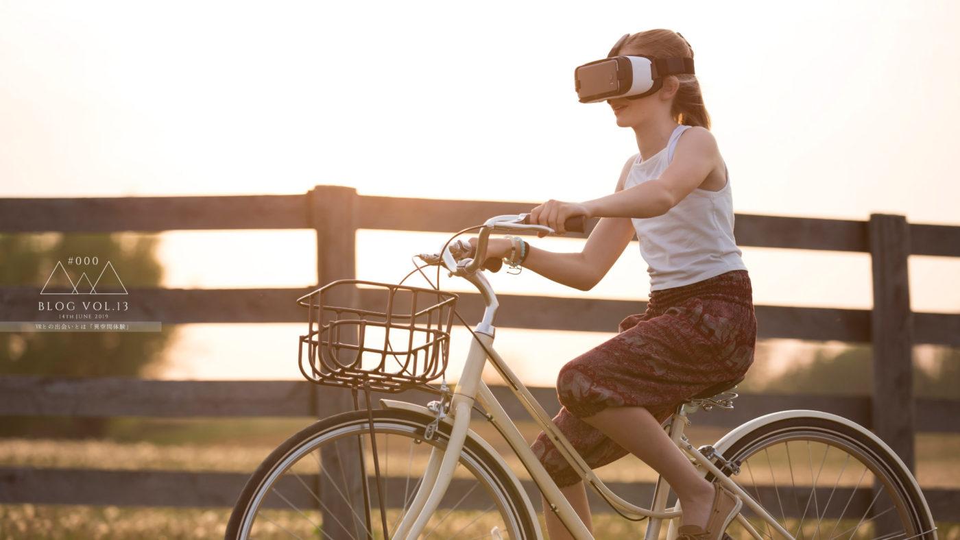 VRとの出会いとは「異空間体験」