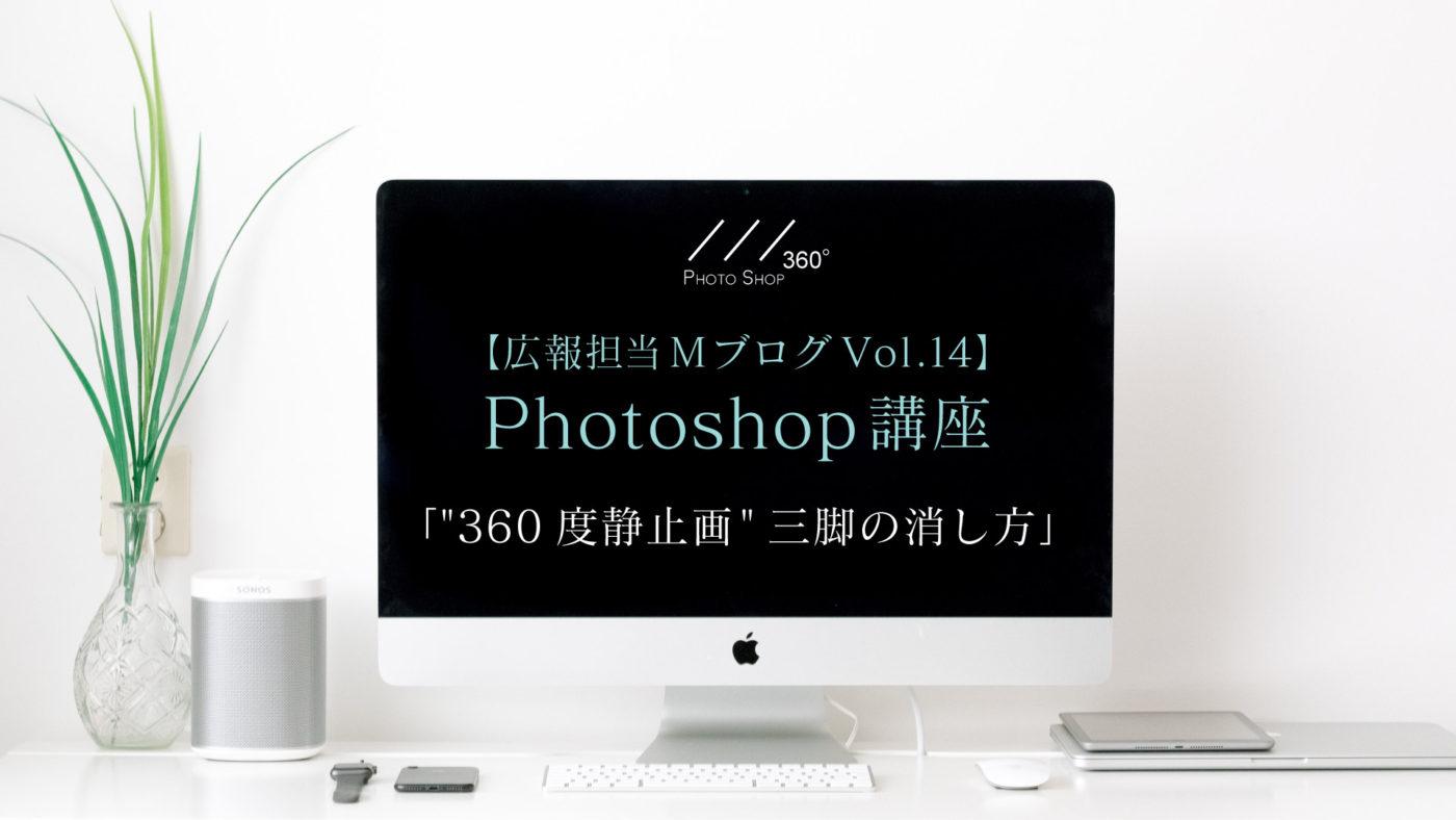 photpshop講座