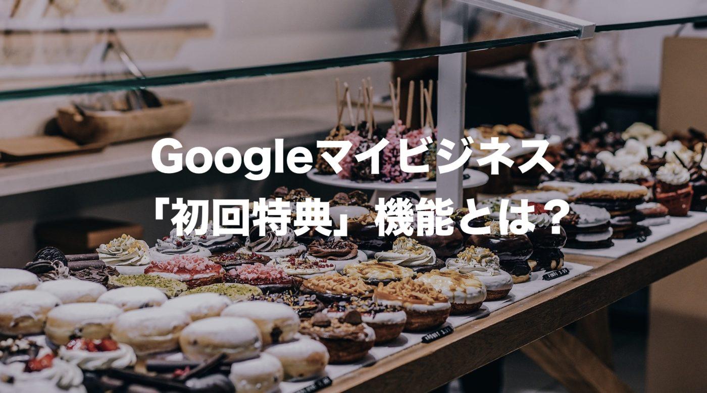 googlemybusinesssyokaitokuten