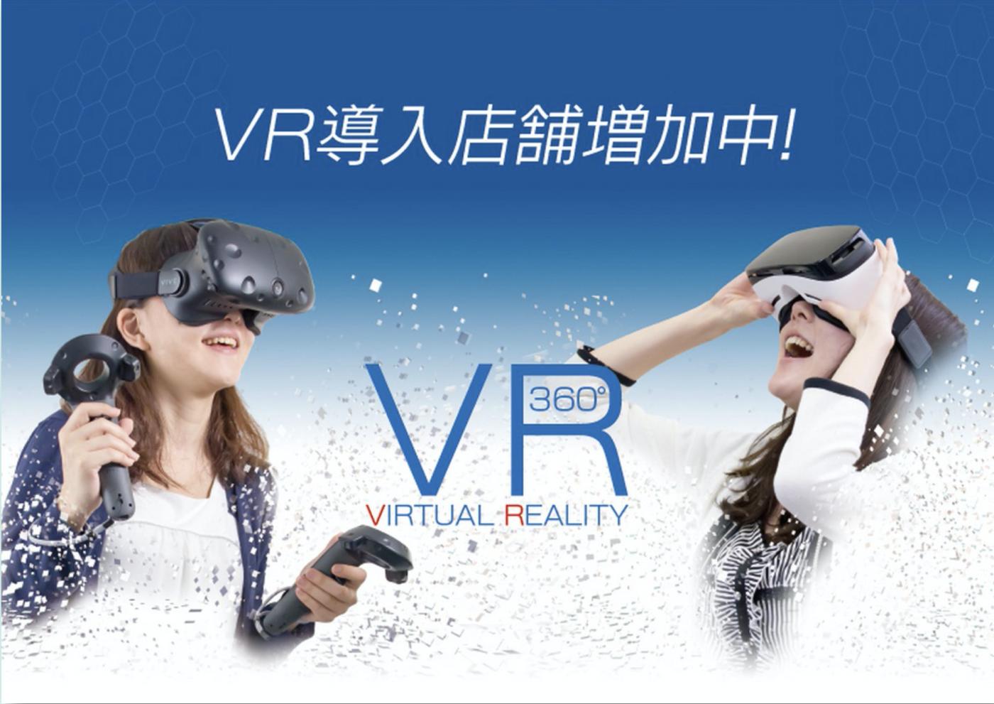 自遊空間VR