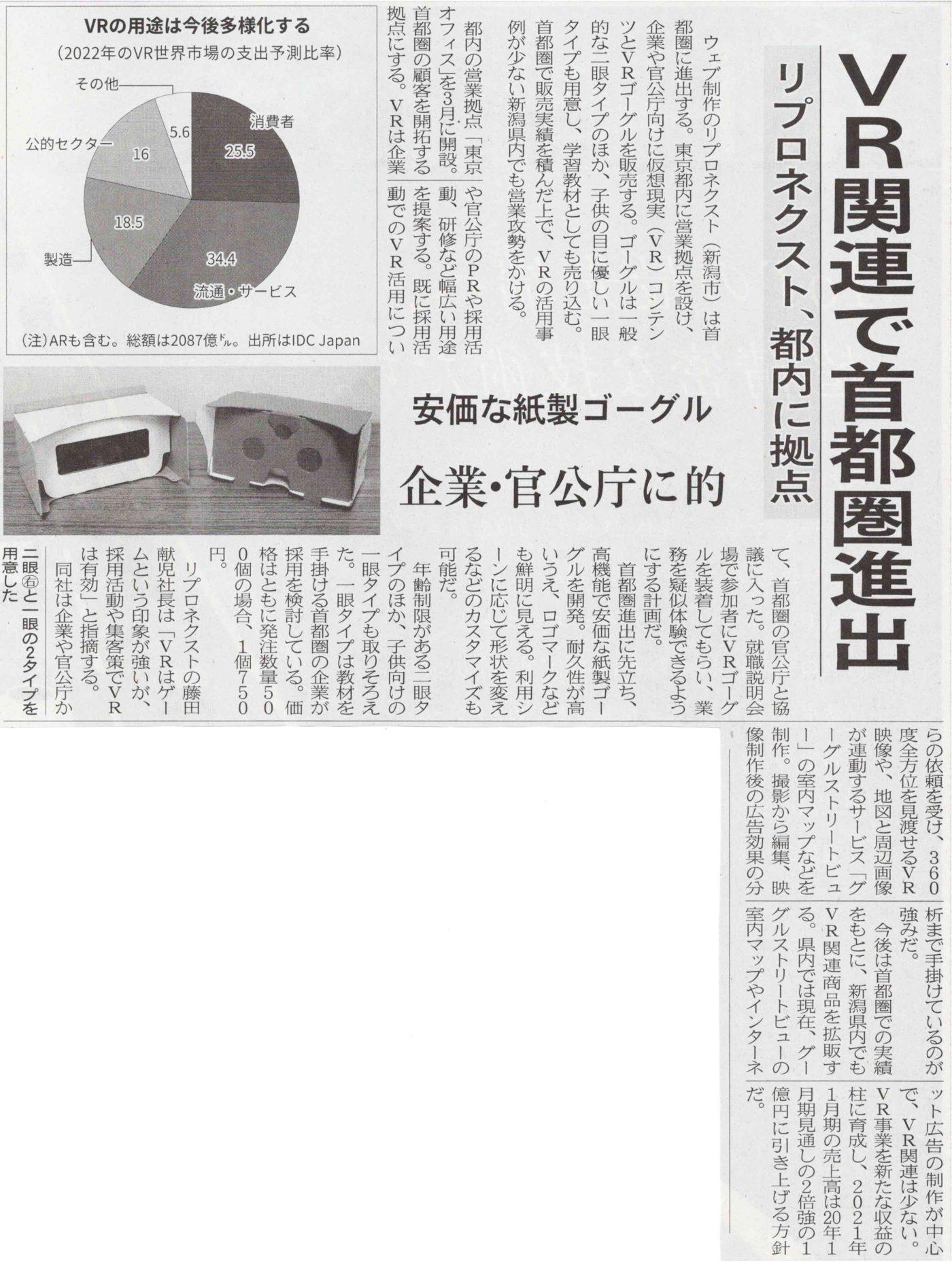 日本経済新聞(新潟経済面)
