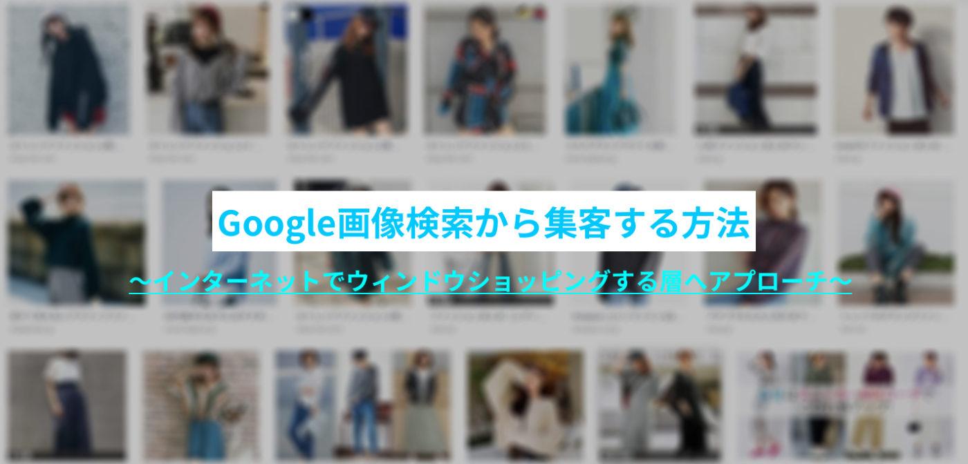 ウィンドウショッピング×ネットの普及【画像検索の集客効果】